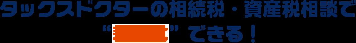 """タックスドクターの相続税・資産税相談で""""差別化""""できる!"""